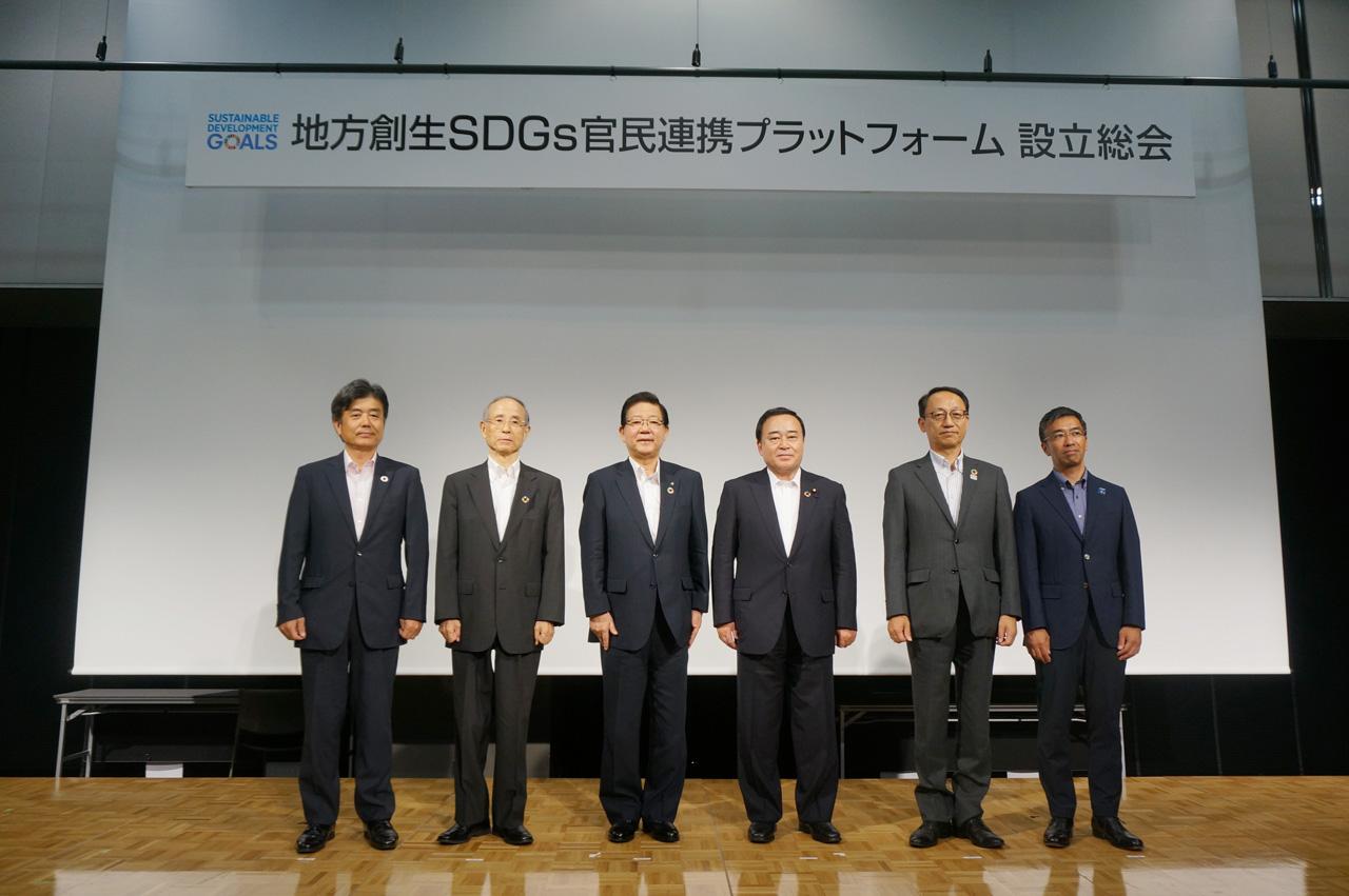 Sdgs 生 プラットフォーム 創 地方 官民 連携